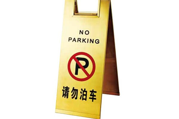 BoXin-Stainless Steel Street Parking Sign Stop Stand Parking Broad-1